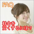 faq_img_ryoukin_sam